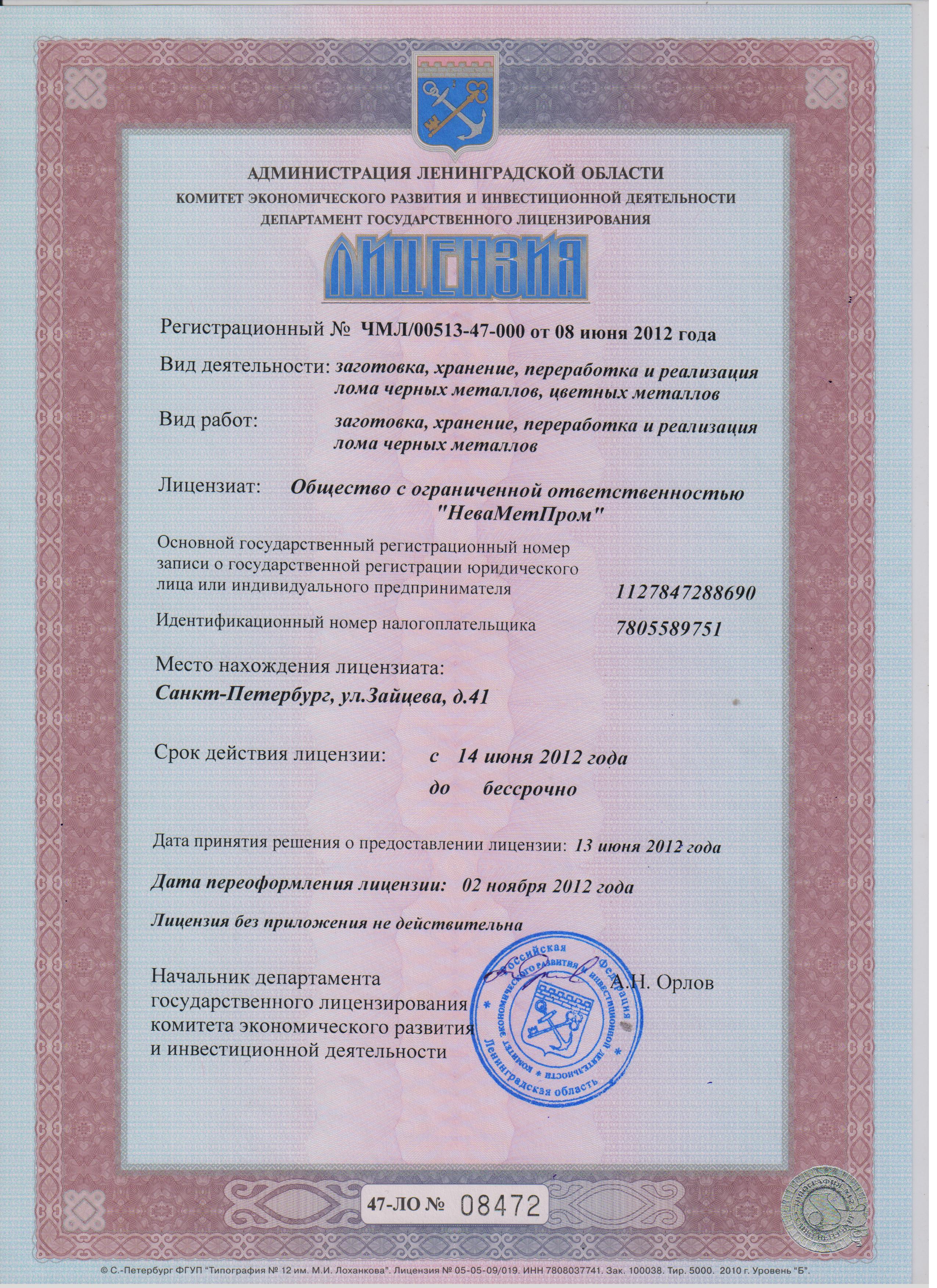 посвящен сколько стоит лицензия на прием металлолома в россии формы налоговой